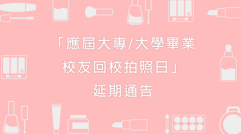 「應屆大專/大學畢業校友回校拍照日」延期通告