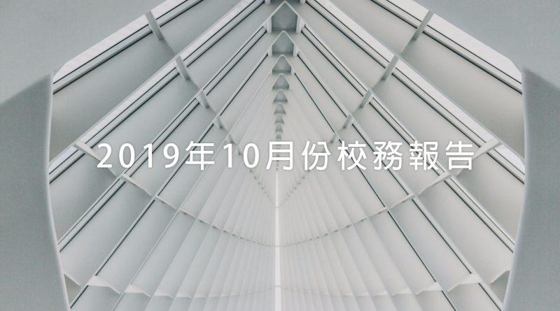2019年10月份校務報告