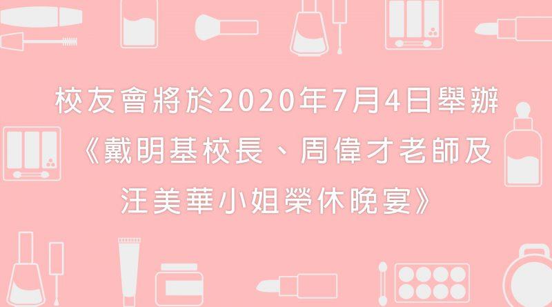校友會將於2020年7月4日舉辦《戴明基校長、周偉才老師及汪美華小姐榮休晚宴 》