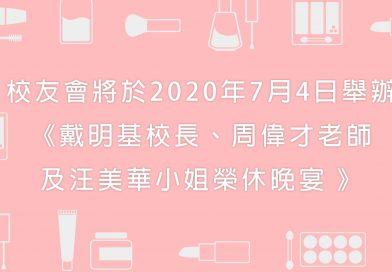 校友會將於2020年7月4日舉辦 《戴明基校長、周偉才老師及汪美華小姐榮休晚宴》