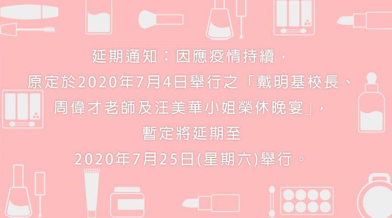 有關 「戴明基校長、周偉才老師及汪美華小姐榮休晚宴」  延期通知