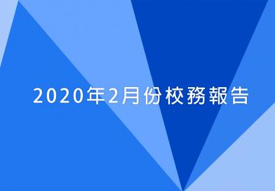 2020年2月份校務報告