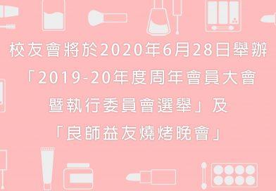 校友會將於2020年6月28日舉辦「2019-20年度周年會員大會暨執行委員會選舉」及 「良師益友燒烤晚會」