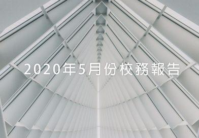 2020年5月份校務報告