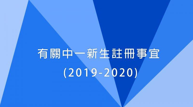 有關中一新生註冊事宜 (2020-2021)