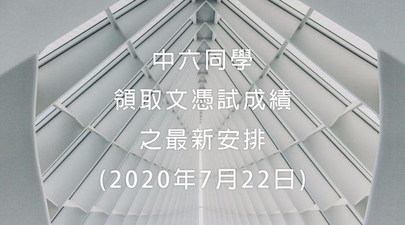 有關中六同學領取文憑試成績之最新安排(2020年7月22日)