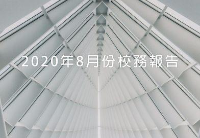 2020年8月份校務報告