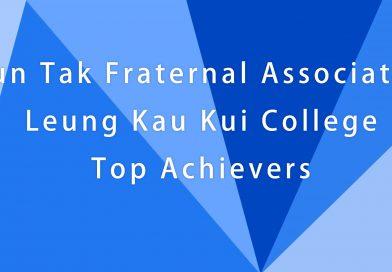 Shun Tak Fraternal Association Leung Kau Kui College Top Achievers