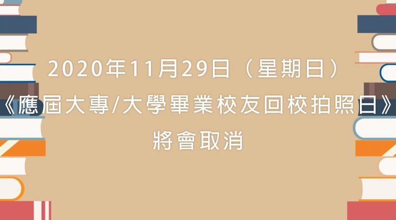 2020年11月29日(星期日)舉行之《應屆大專/大學畢業校友回校拍照日》將會取消