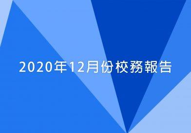 2020年12月份校務報告