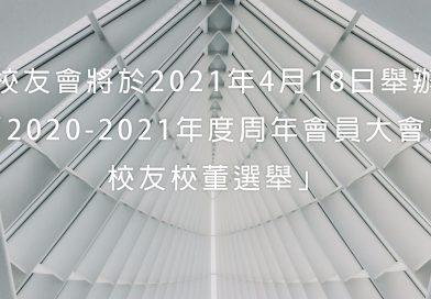 校友會將於2021年4月18日舉辦「2020-2021年度周年會員大會暨校友校董選舉」
