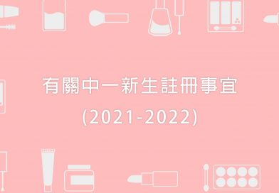 有關中一新生註冊事宜 (2021-2022)
