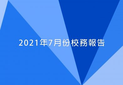 2021年7月份校務報告