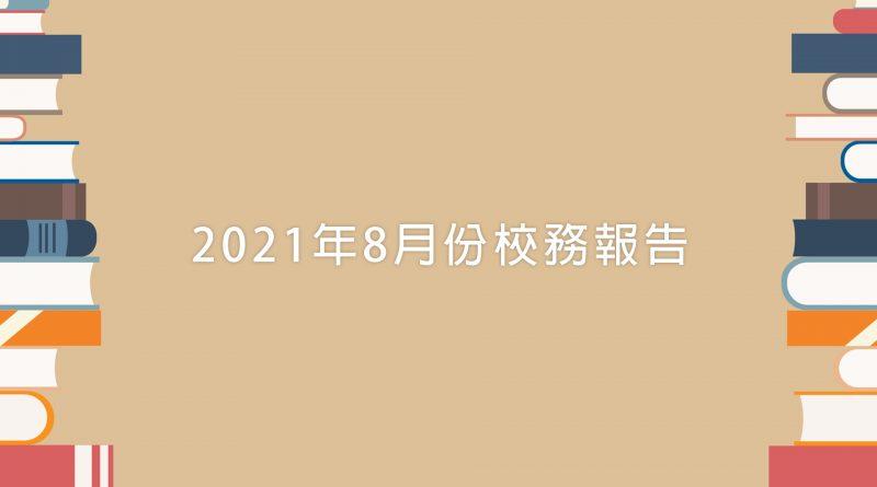 2021年8月份校務報告