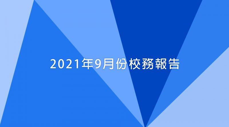 2021年9月份校務報告